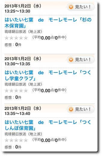 表 番組 沖縄 テレビ