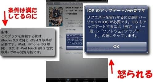 20130306-ibookstore-1