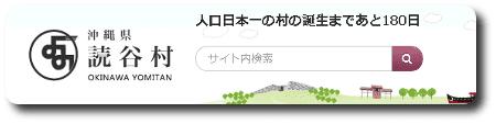 20130706-yomitan-1