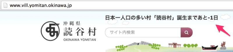 20140102-yomitan-2