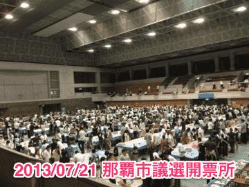 20140119-nago4