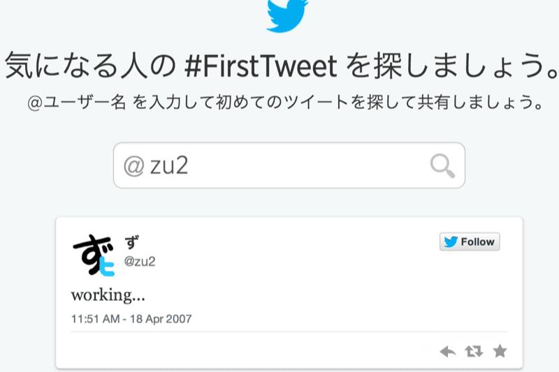 20140321-1st-tweet