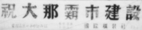 20140912-naha-itaiji