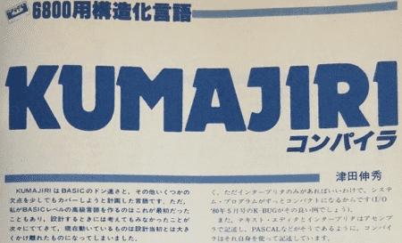 20150410-kumajiri-2
