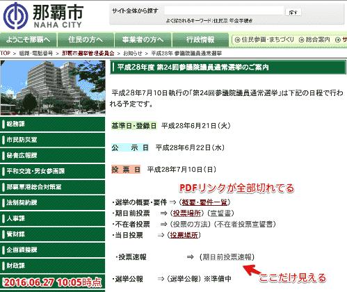 20160627-naha-senkyo-1