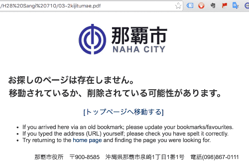 20160627-naha-senkyo-2