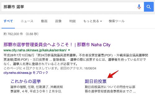 20160627-naha-senkyo-3
