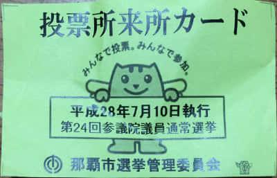 20160630-kijitsumae-5