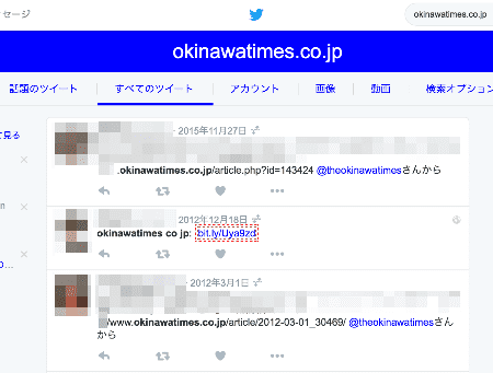 20160701-twitter-search-3