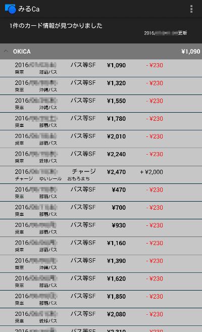 20160704-miruka-1