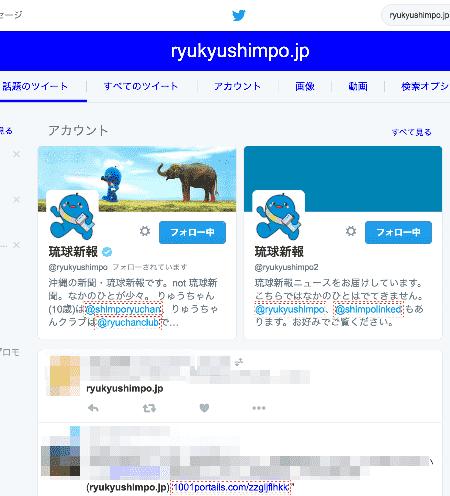 20160712-twitter-2