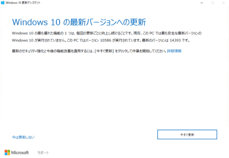 20160802-windows10-2