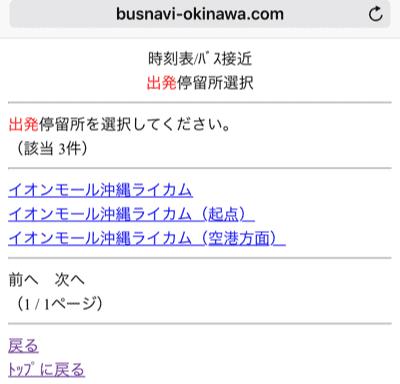 20160917-busnavi-10