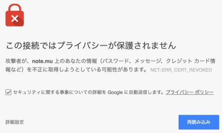 20161017-gmo-https-error-1