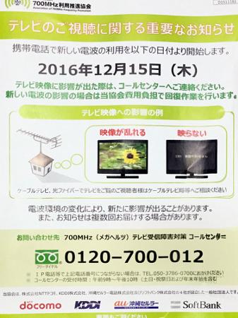 20161125-band28-1