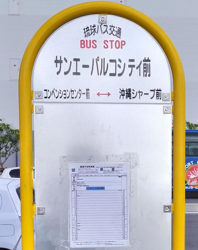 パルコ シャトル バス 沖縄