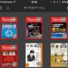 雑誌Newton別冊のKindle版が150円セール(2017/2/28まで)