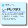 WordPressでリンクをカード形式で表示する Pz-LinkCard | ぽぽづれ。