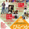 ぴらつか音楽祭2018 コザ編|沖縄イベント情報|箆柄暦